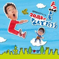 DJキノポップ 公式ブログ/城南海&テツandトモさん 画像3