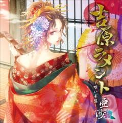 Kei Hirosue [広末慧] 公式ブログ/『亜沙 / 吉原ラメント〜唄い手盤〜』 画像1