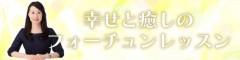 水谷奏音 公式ブログ/☆「恋愛の神様DX」コラム新連載★「幸せと癒しのフォーチュンレッスン」☆ 画像1