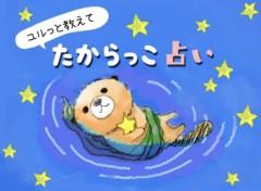 水谷奏音 公式ブログ/☆宝島社「たからっこ占い」月間占い連載中☆ 画像1