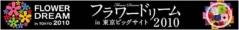 YUKA 公式ブログ/フラワードリーム2010 in 東京ビッグサイト 画像1