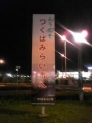YUKA 公式ブログ/プチ夏休み 画像1