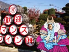 YUKA 公式ブログ/ワイナリーツアーで山梨へ その2 画像2