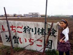 YUKA 公式ブログ/とちひめ Part1 画像1