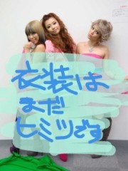 YUKA 公式ブログ/RELEASE PARTYの最新お得情報♪ 画像1