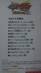 藤田咲 公式ブログ/『わーい』 画像2