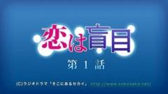 小川賢勝 公式ブログ/ボイスドラマ 画像2