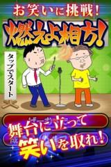 小川将且 公式ブログ/iPhone版 画像1