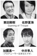 小川賢勝 公式ブログ/ブロードウェイ 画像2