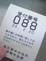小川将且 公式ブログ/ 4 こ目の幸せ 2nd  画像1