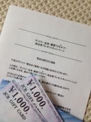 小川将且 公式ブログ/253 こ目の幸せ 2nd 画像1