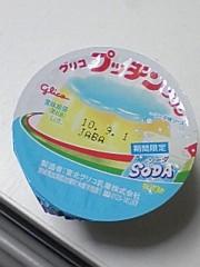 小川将且 プライベート画像/スウィ〜ツ♪ プッチン プリン