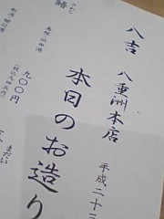 小川賢勝 公式ブログ/東京 画像2