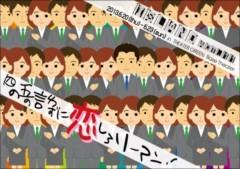 小川将且 公式ブログ/恋しろリーマン 画像1