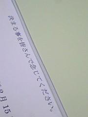 小川将且 公式ブログ/念じてぇ〜(>_<) 画像1