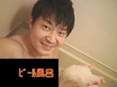 小川賢勝 公式ブログ/ビール風呂 画像1
