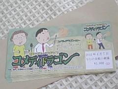 小川賢勝 公式ブログ/コメドラ チケット完成!! 画像3