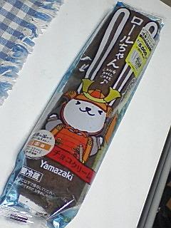 ロールちゃんシリーズ