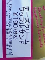 小川将且 公式ブログ/ 240 こ目の幸せ 2nd  画像2