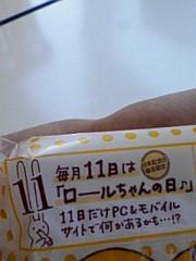 小川将且 公式ブログ/11日は 画像3