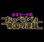 小川賢勝 公式ブログ/今日の20時からですよ!! 画像1
