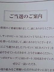 小川賢勝 公式ブログ/当選 画像1