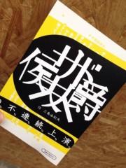 小川賢勝 公式ブログ/サド侯爵 画像1