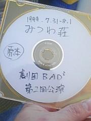 小川賢勝 公式ブログ/プレゼント 画像3