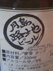 小川賢勝 公式ブログ/月島もんじゃ 画像1