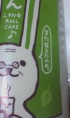 小川将且 公式ブログ/ 57 こ目の幸せ 2nd  画像2