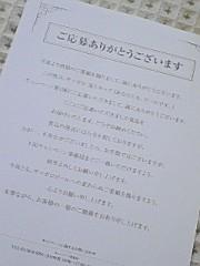 小川将且 公式ブログ/ 243 こ目の幸せ 2nd  画像2