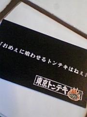 小川将且 公式ブログ/ヒカリエ前にトンテキ 画像3
