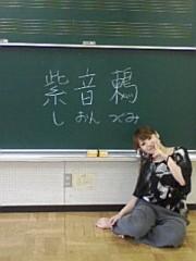 小川賢勝 公式ブログ/鶫 画像1