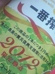 小川将且 公式ブログ/ 167 こ目の幸せ 2nd  画像1