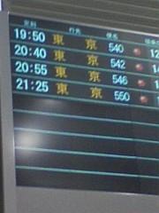 小川賢勝 公式ブログ/間もなく搭乗 画像2