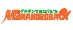 小川将且 公式ブログ/劇団MAHOROBA+α(マホロバルファ) 画像1