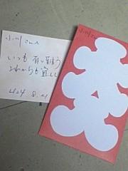 小川賢勝 公式ブログ/ 124 こ目の幸せ 2nd  画像1