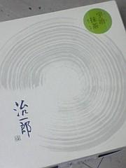 小川賢勝 公式ブログ/ 246 こ目の幸せ 2nd  画像2