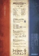 小川賢勝 公式ブログ/次回客演情報詳細 画像3