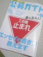 小川賢勝 公式ブログ/ビール公募(笑) 画像1