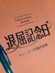 小川賢勝 公式ブログ/チェーホフ 画像2