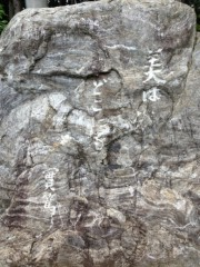 小川賢勝 公式ブログ/毛呂山 2日目  武者小路実篤 画像1