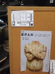 小川賢勝 公式ブログ/絵空箱 画像1