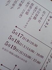 小川賢勝 公式ブログ/ 232 こ目の幸せ 2nd  画像1
