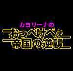 小川将且 公式ブログ/おっぺけぺぇ帝国の逆襲 画像1