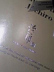 小川将且 公式ブログ/ 215 こ目の幸せ 2nd  画像2