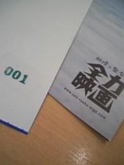 小川将且 公式ブログ/ 176 こ目の幸せ 2nd  画像1