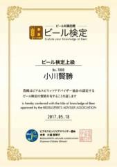 小川賢勝 公式ブログ/ビア&スピリッツ 画像1