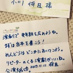小川将且 公式ブログ/ハロウィン 画像2