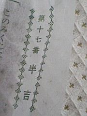 小川賢勝 公式ブログ/初詣 画像3